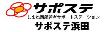 サポステ浜田(しまね西部若者サポートステーション)